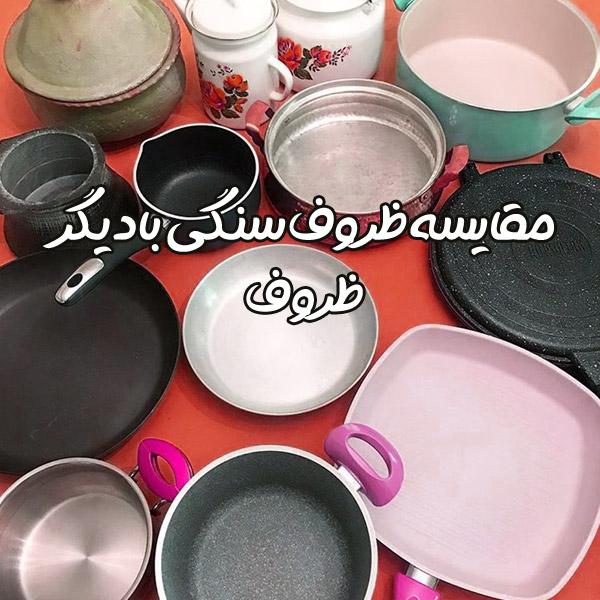 مقایسه ظروف سنگی با دیگر ظروف