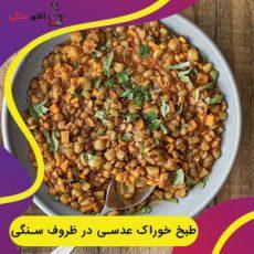 طرز تهیه خوراک عدسی در دیگ سنگی